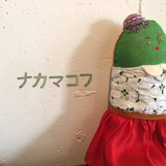アルバム「ナカマコフ アーカイブス」
